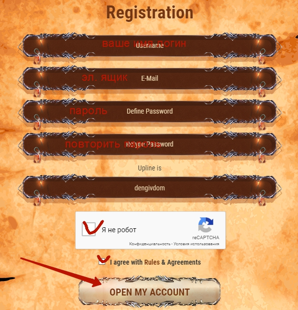 Registration Pirates LTD деньги в дом