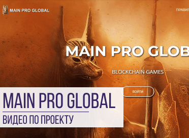 MAIN PRO GLOBAL - видеообзор